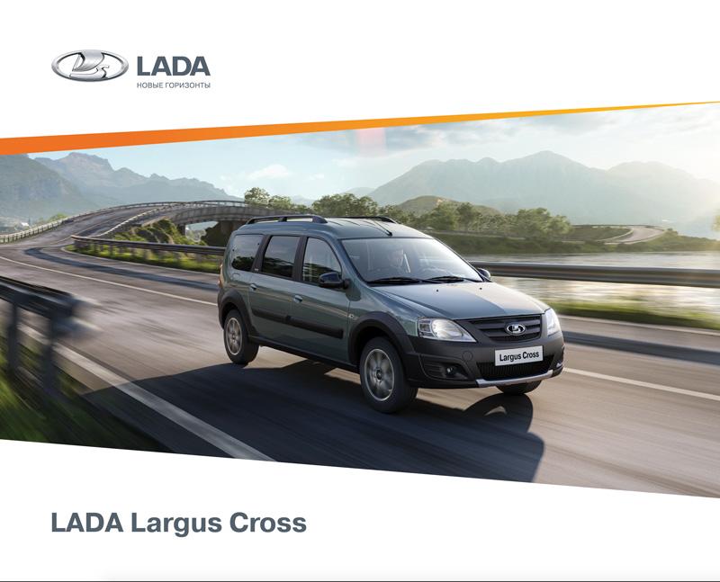LADA Largus Cross от 716 310 руб. – Цены и комплектации –  Официальный сайт LADA
