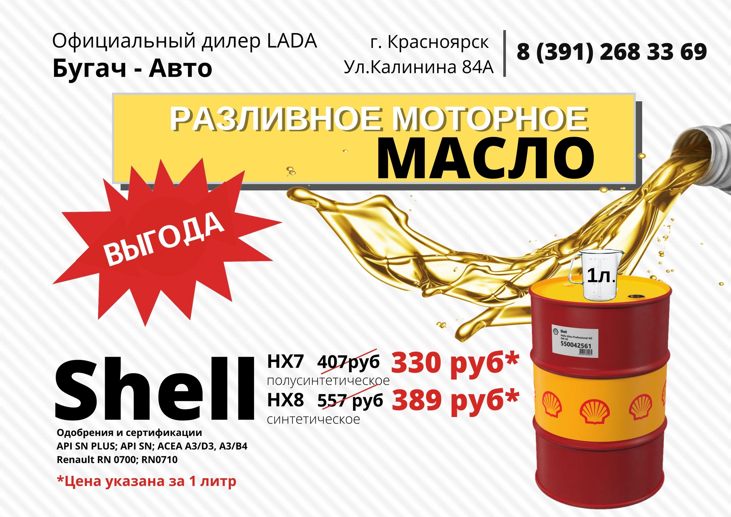 Масло Shell льется рекой