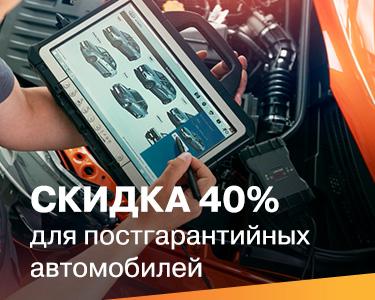 -40% для постгарантийных автомобилей на обслуживание!