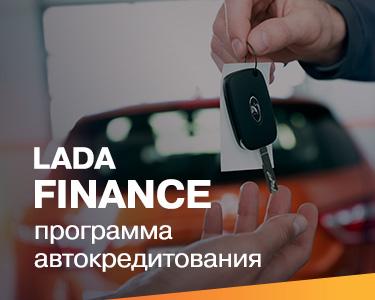 LADA Finance! Программа автокредитования!