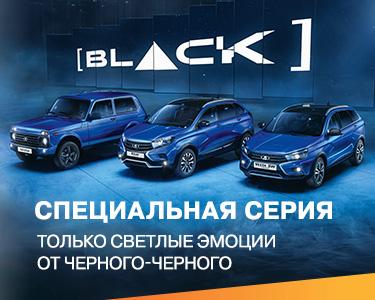 Встречайте серию [BLACK]