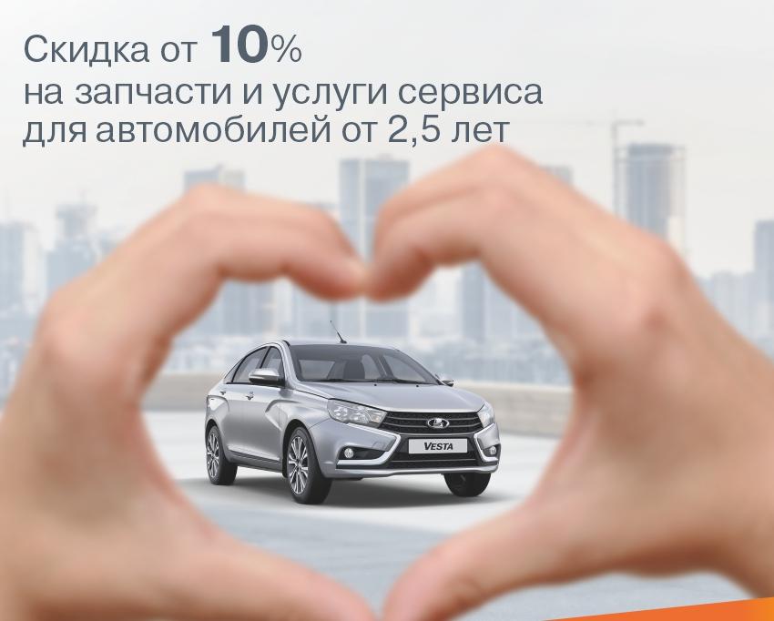 Скидка от 10% для авто от 2,5-х лет