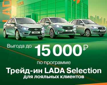 Трейд -ин и LADA Selection для лояльных клиентов