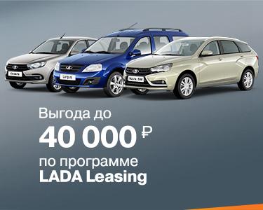 Выгода до 40 000 рублей по программе LADA Leasing