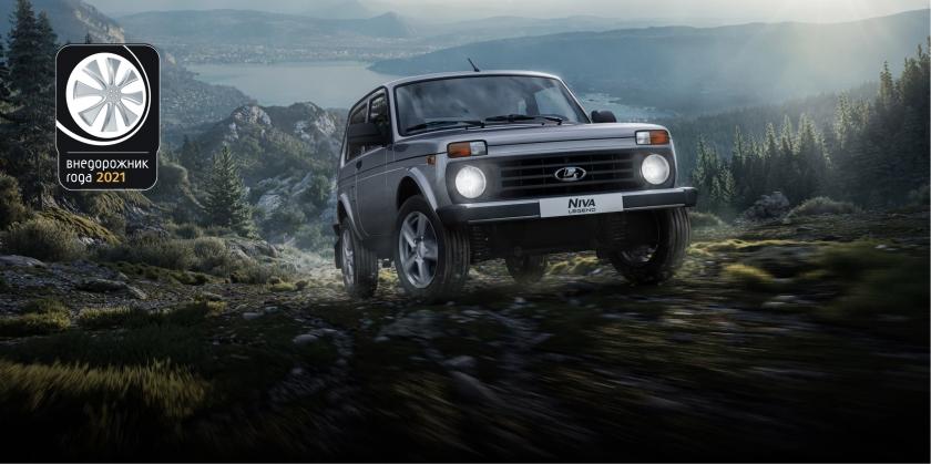 Автомобили LADA стали победителями премии «Внедорожник года 2021»