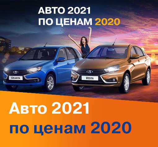 Авто 2021 по ценам 2020