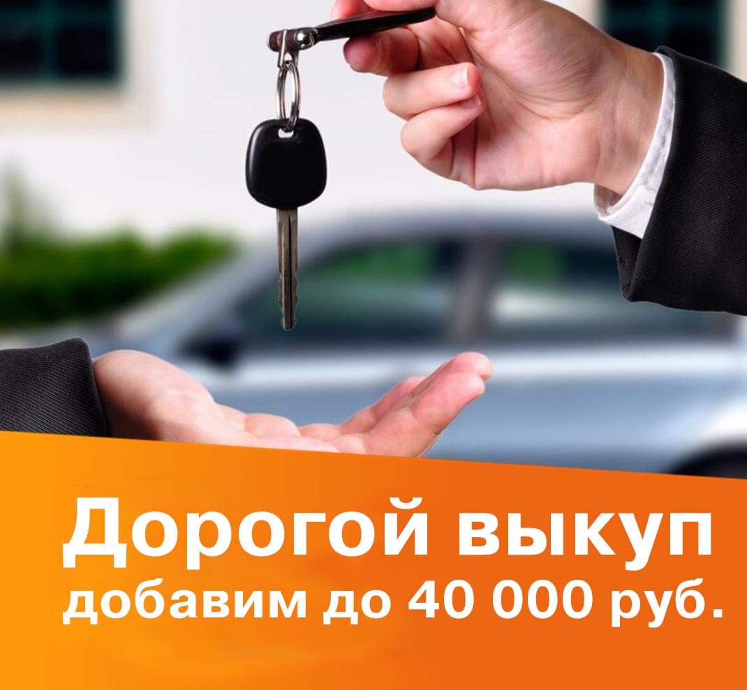ДОРОГО ВЫКУПИМ Ваш автомобиль