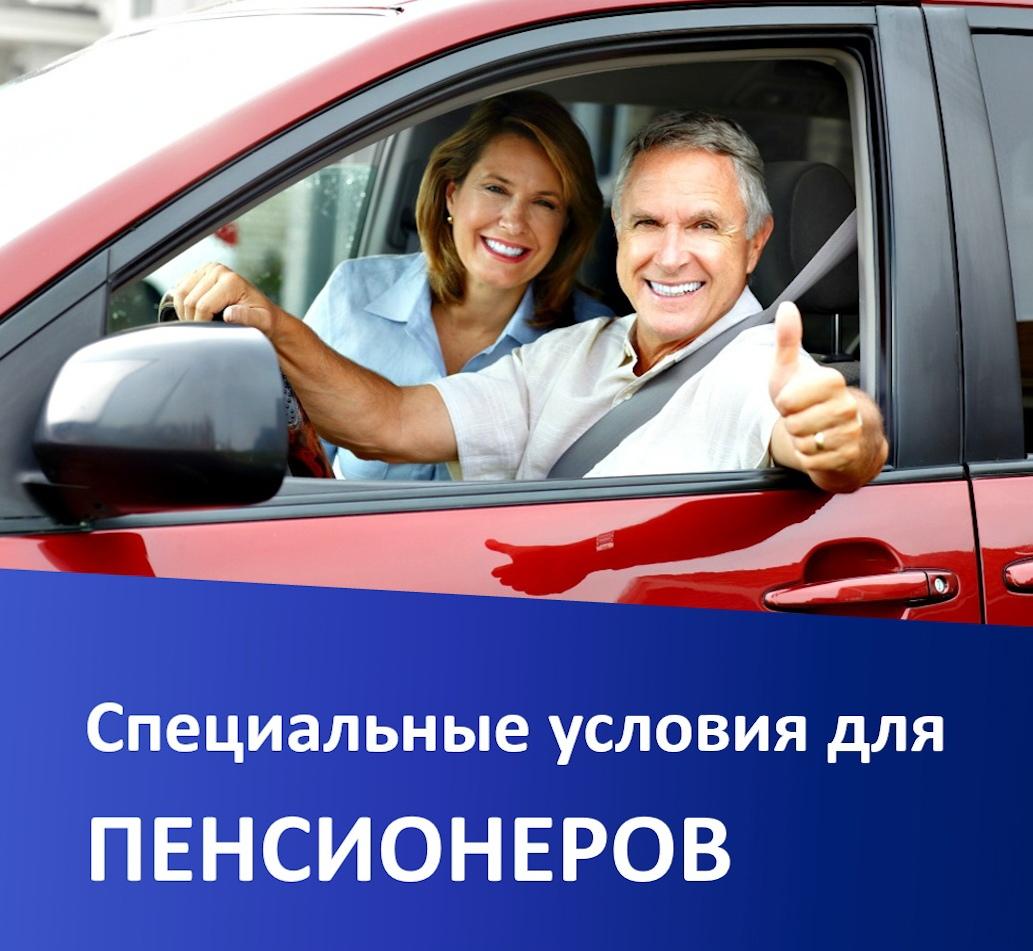 Специальные условия для пенсионеров!