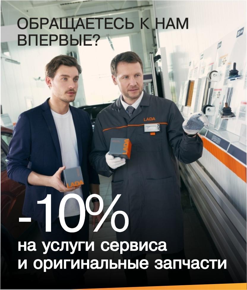 Новым клиентам скидка 10%