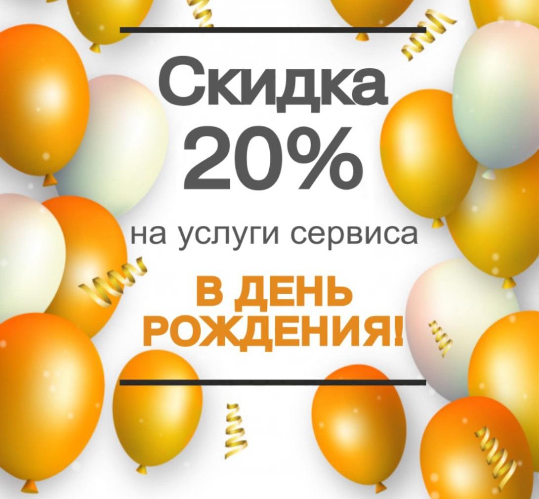 Скидка 20% на сервис в День Рождения!