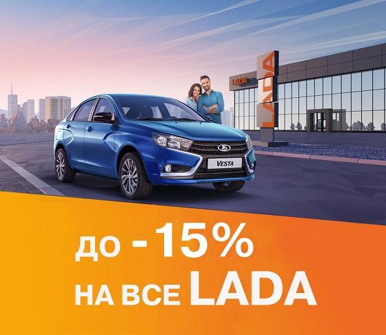 Выгода до 15% на покупку новой LADA