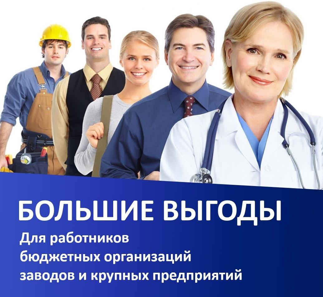Большие выгоды для работников предприятий