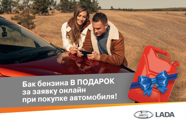 БАК БЕНЗИНА в ПОДАРОК за заявку онлайн при покупке автомобиля!