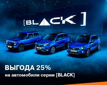 Серия [BLACK] с выгодой 25%