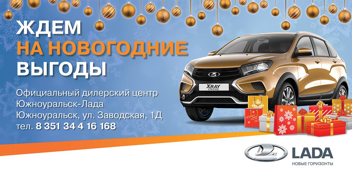 Новогодние выгоды в Южноуральск-Лада