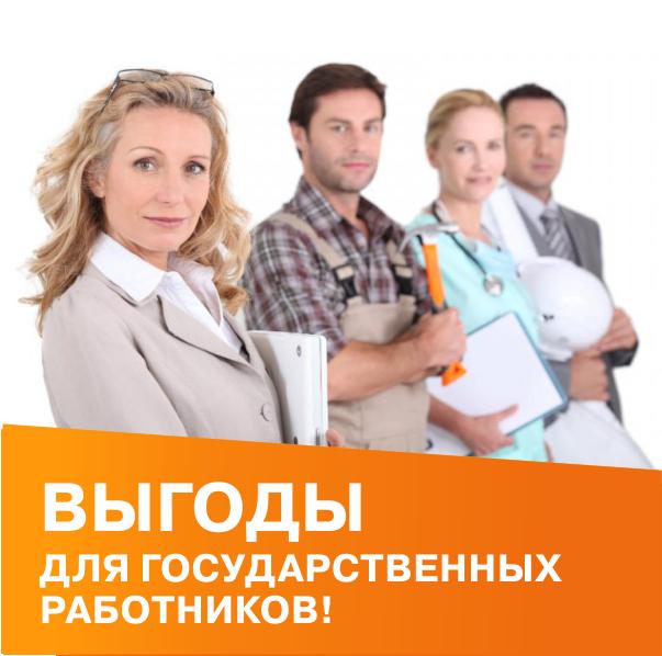 Выгоды для гос. работников