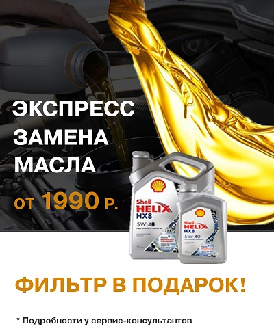 Экспресс-замена масла!