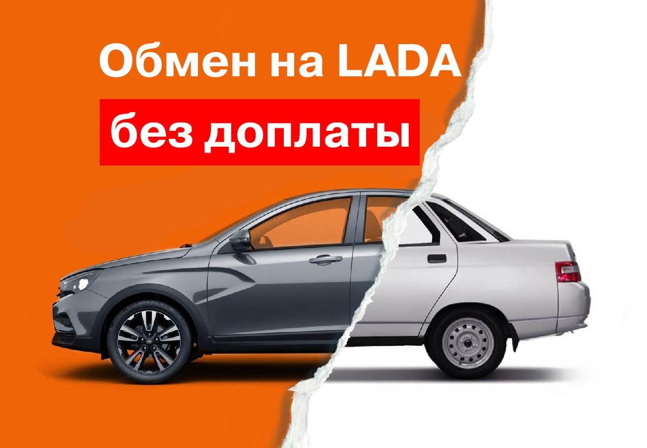 Обмен на LADA  без доплаты!