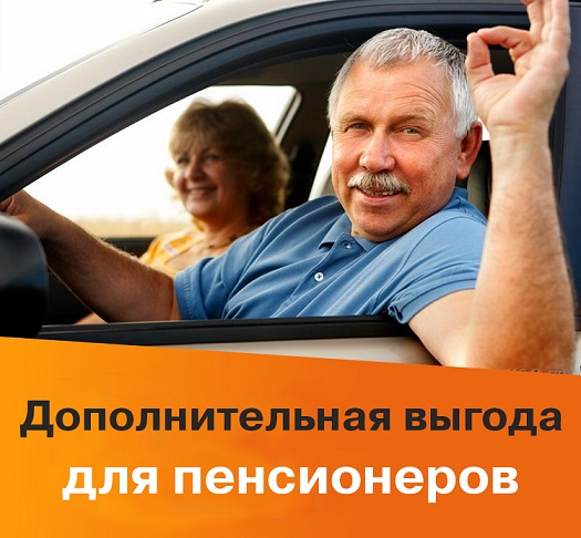 Спецпредложения для пенсионеров!