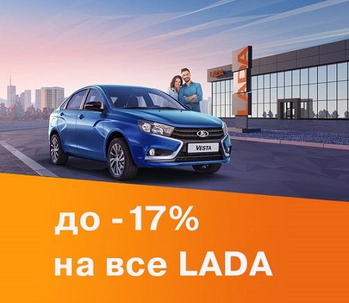 Госпрограмма: СКИДКА до 17% на новые LADA.