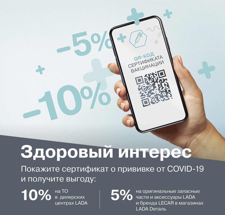 СКИДКА НА ТО -10%