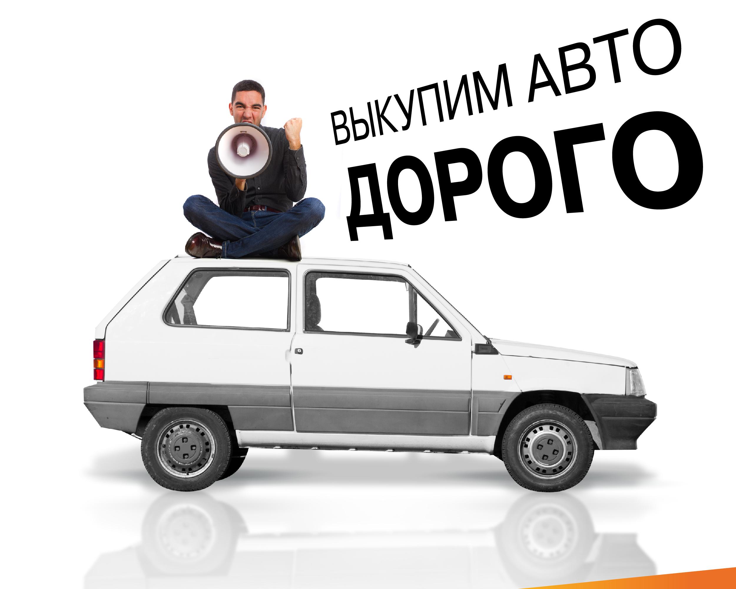 Дорого выкупим ваш авто!
