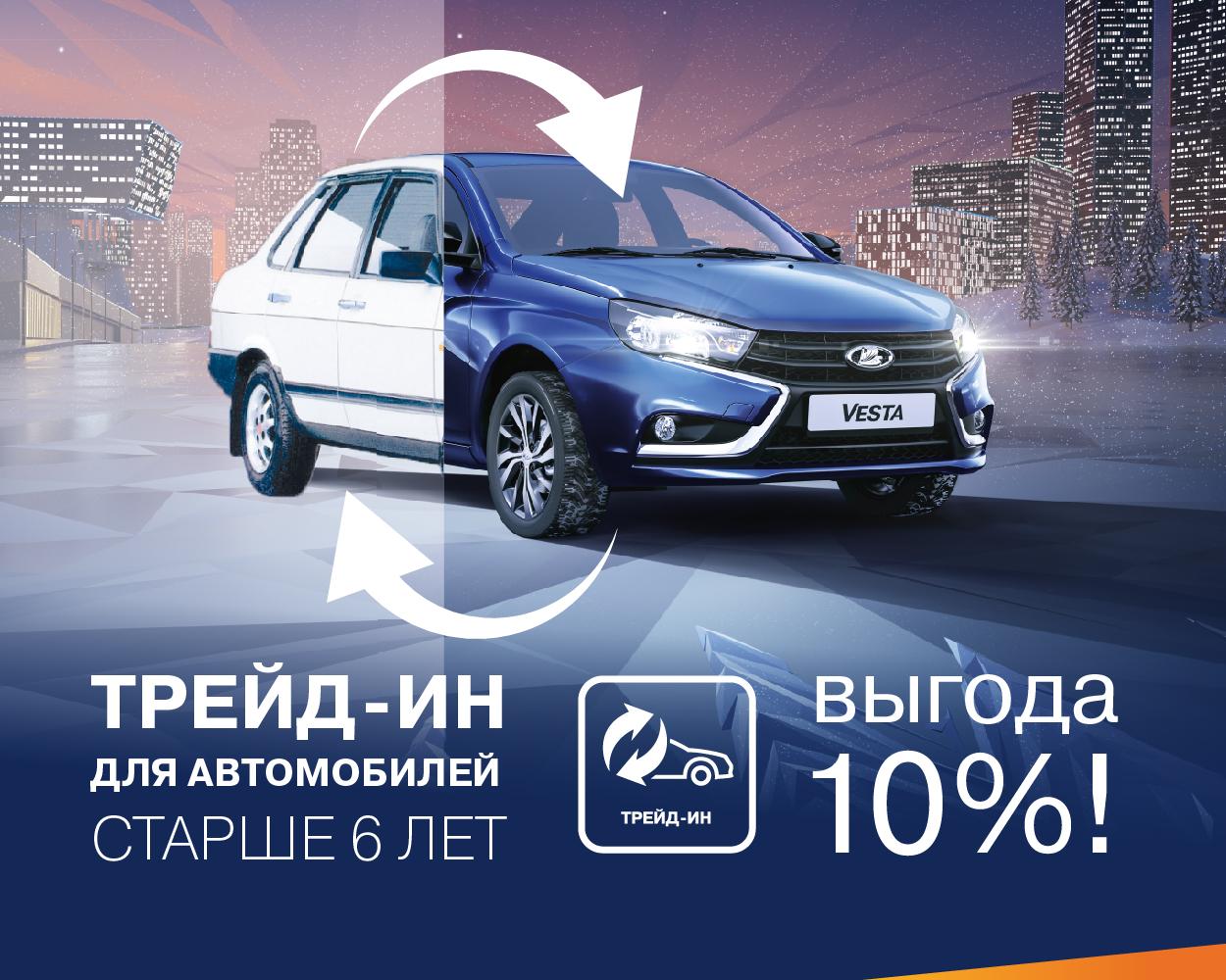 Обменяй свой старый автомобиль на новый с выгодой 10%!