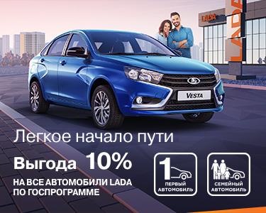 ГОСПРОГРАММА ''Первый/Семейный автомобиль''