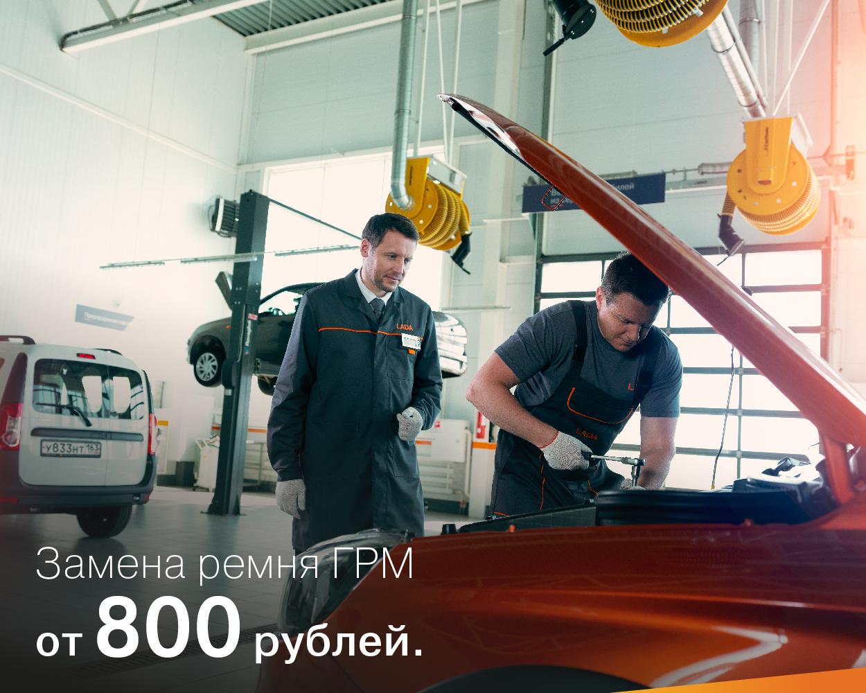 Замена ремня ГРМ от 800 рублей.
