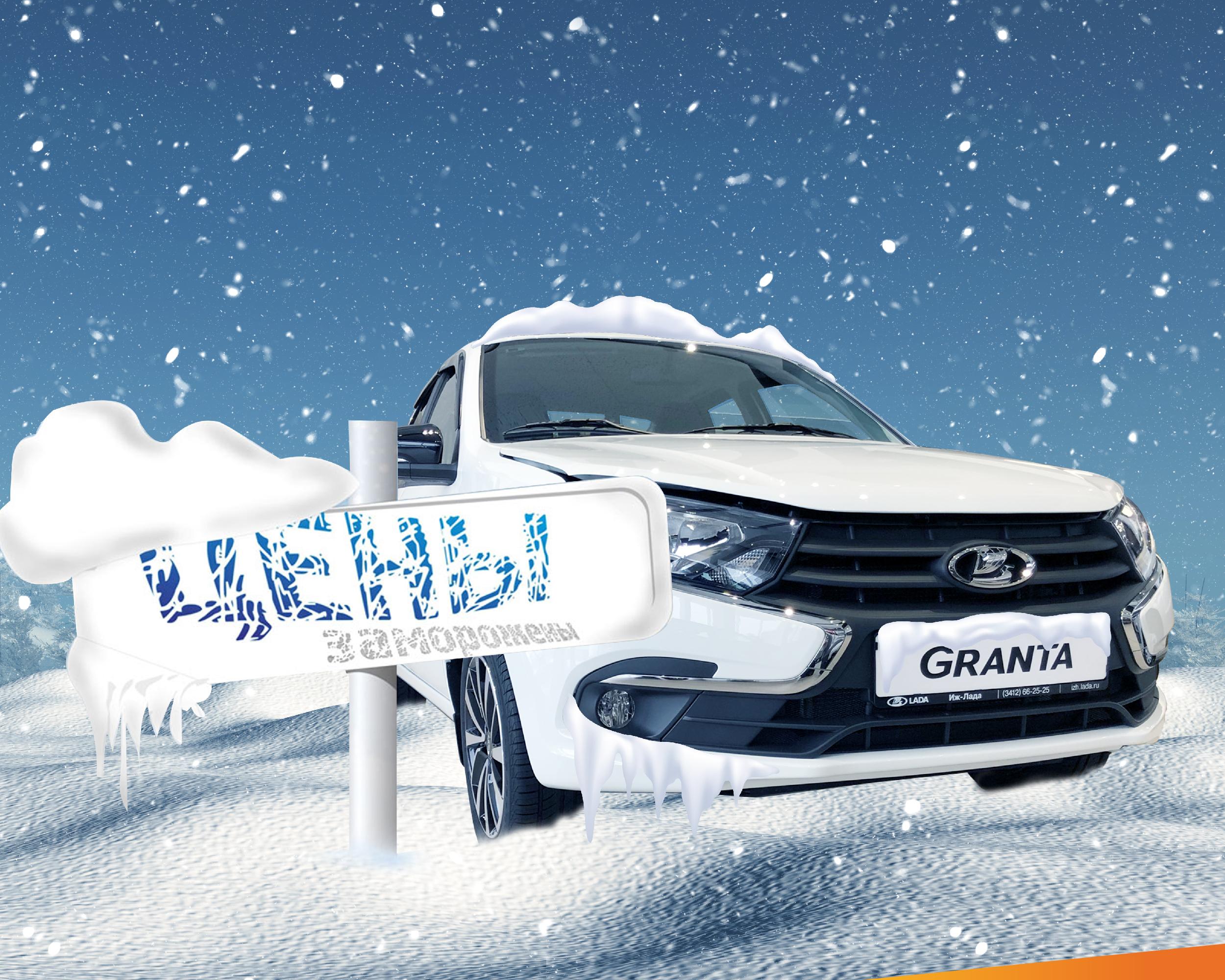 ❄ Мы заморозили цены на LADA Granta