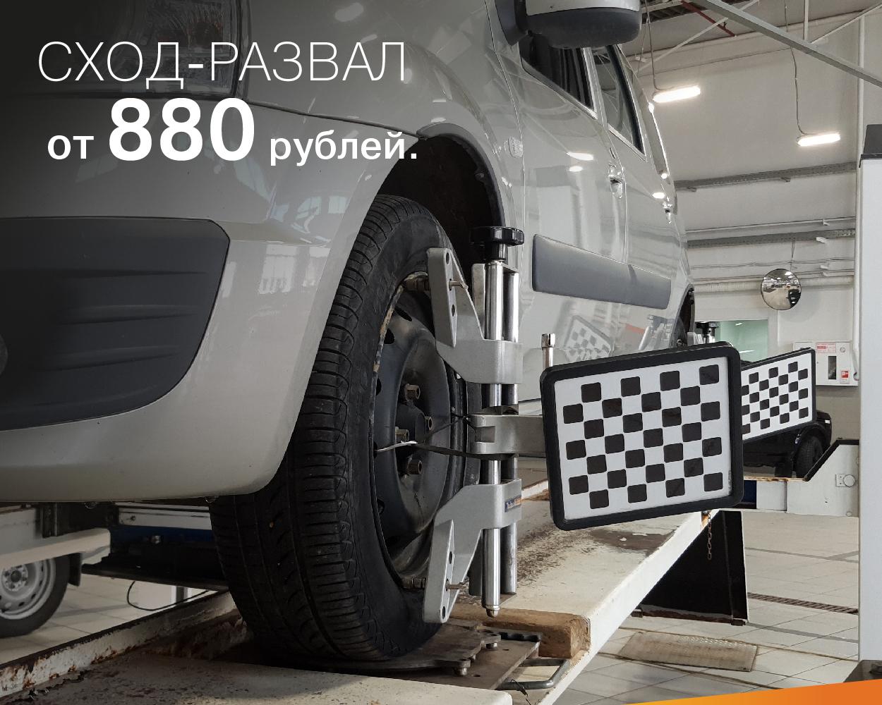 Сход-развал от 880 рублей