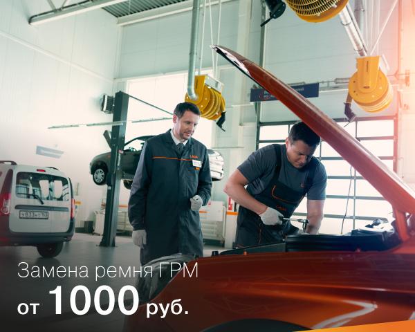 Замена ремня ГРМ от 1000 рублей.