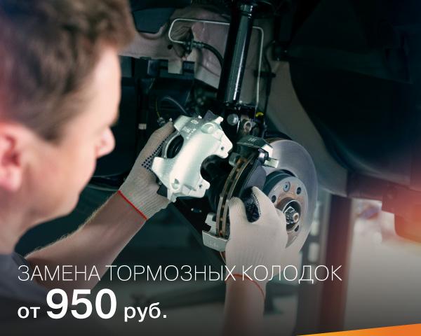 Замена тормозных колодок от 950 рублей