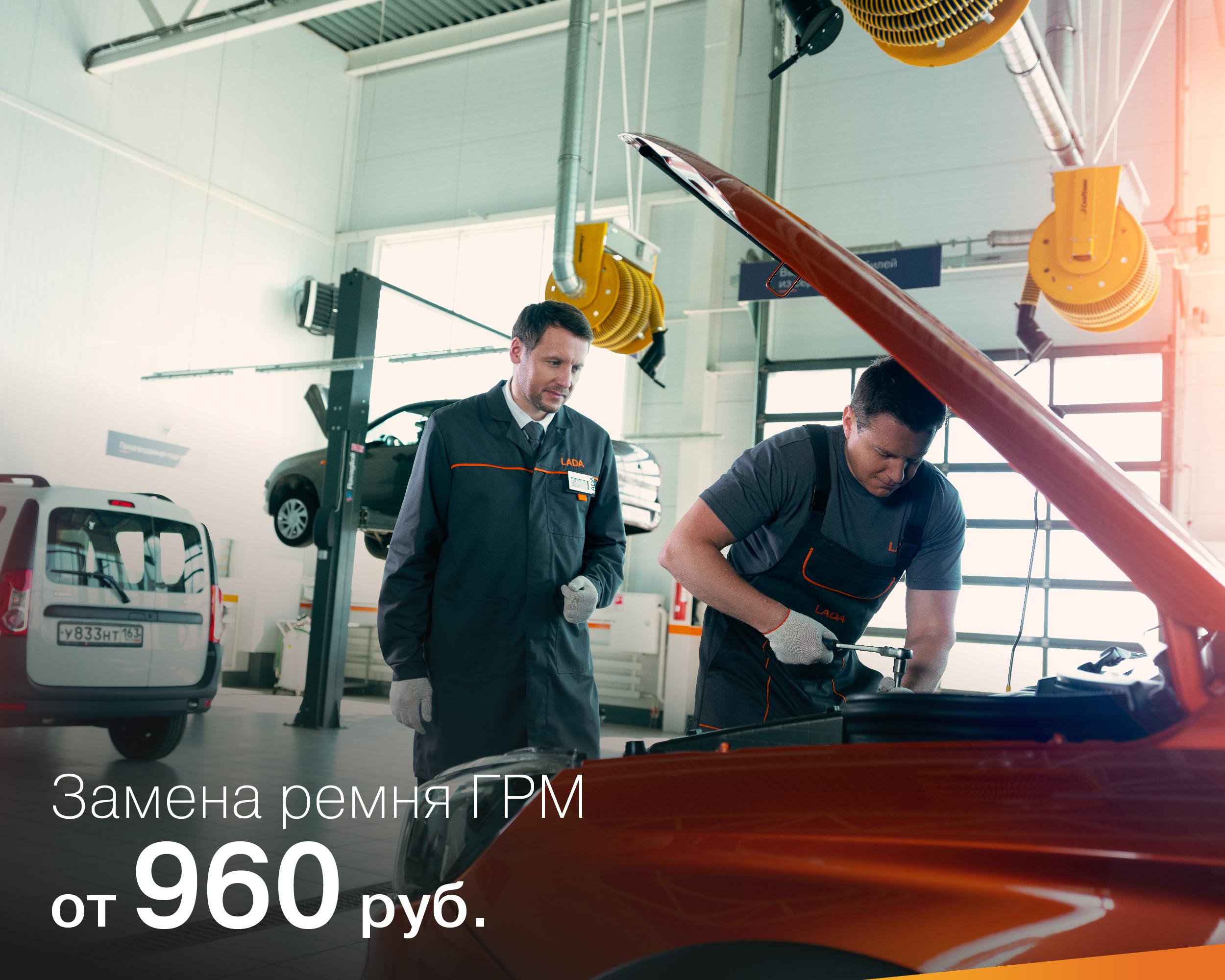 Замена ремня ГРМ от 960 рублей.