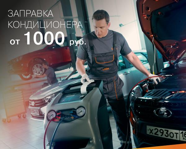Заправка кондиционера от 1000 рублей