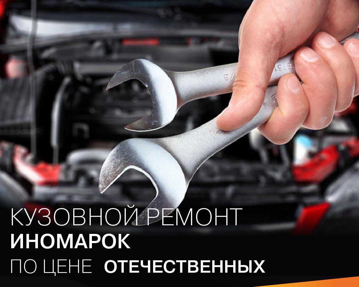 Кузовной ремонт иномарок  по цене отечественных