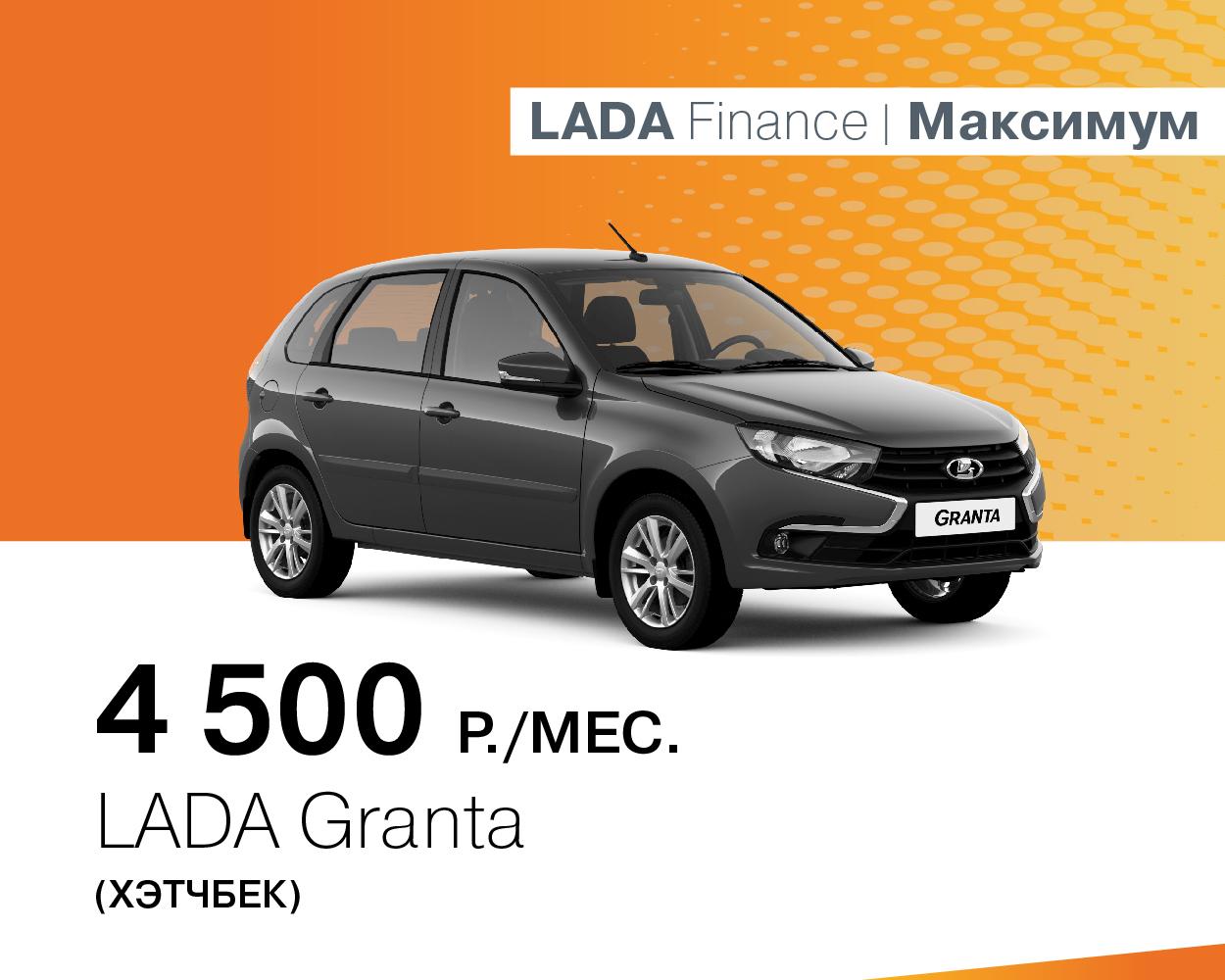 LADA Granta хэтчбек за 4500 руб./месяц
