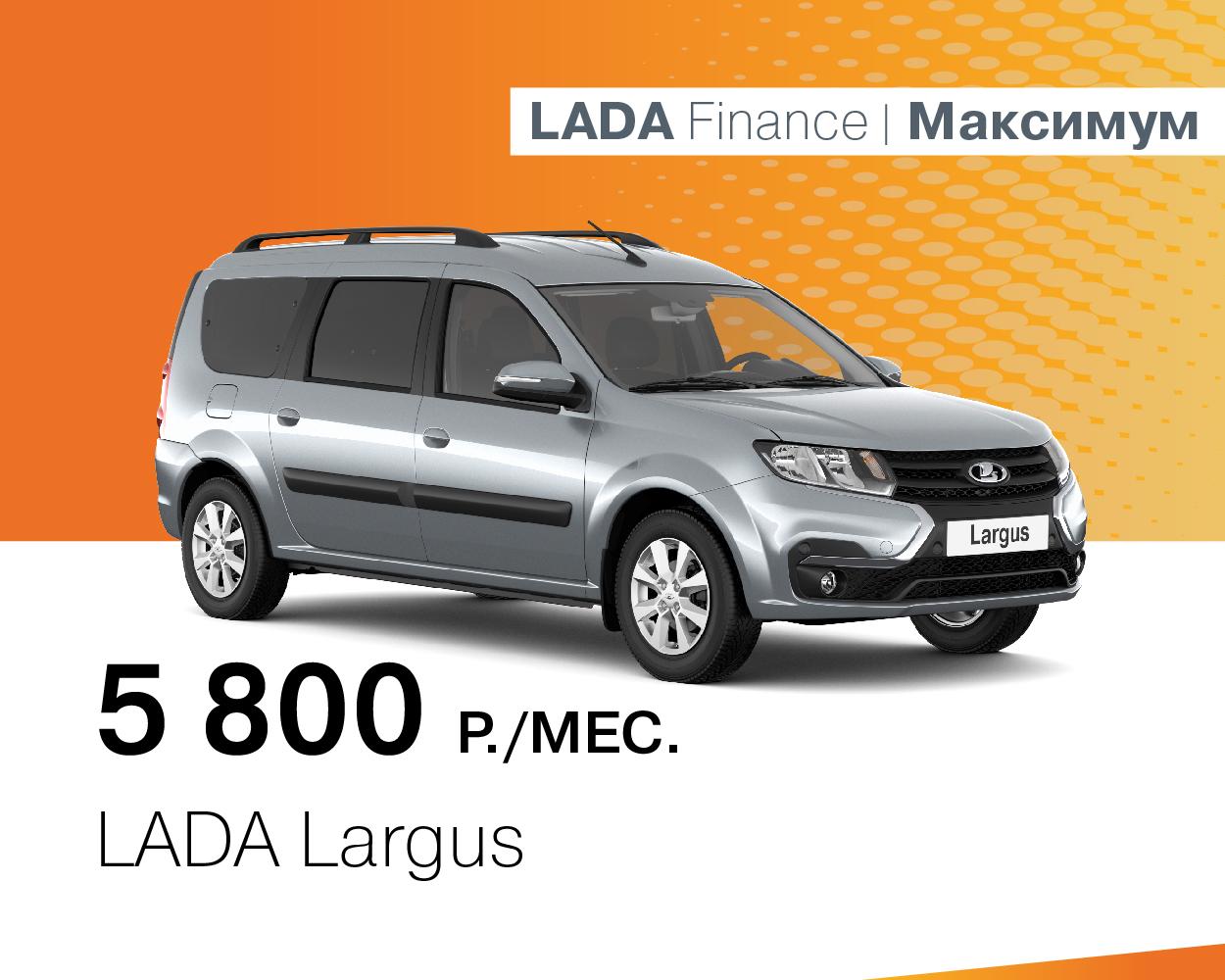LADA Largus за 5800 руб./месяц
