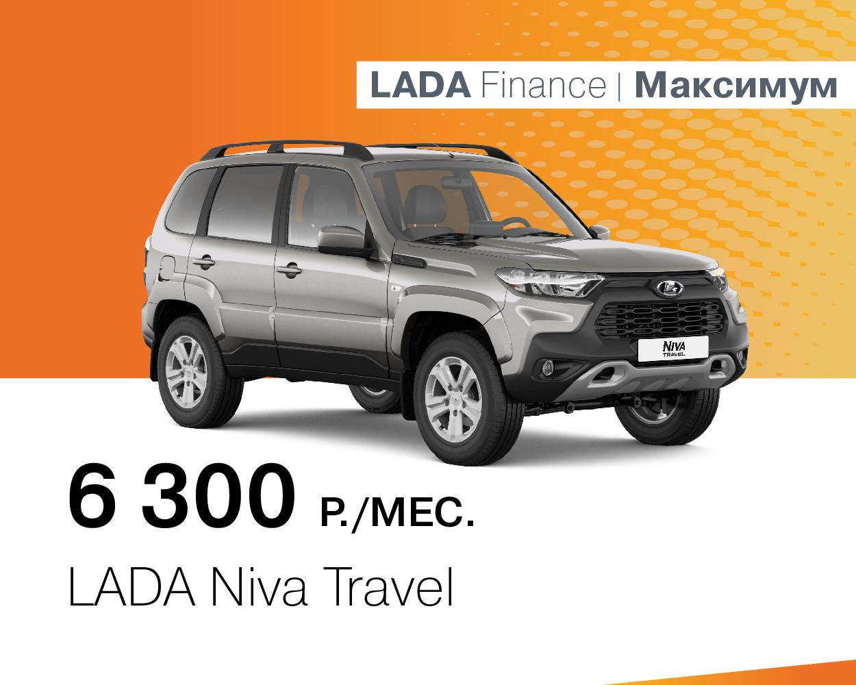 LADA Niva за 6300 руб./месяц