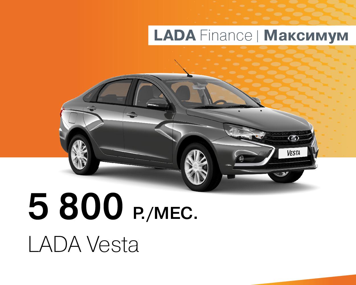 LADA Vesta за 5800 руб./месяц