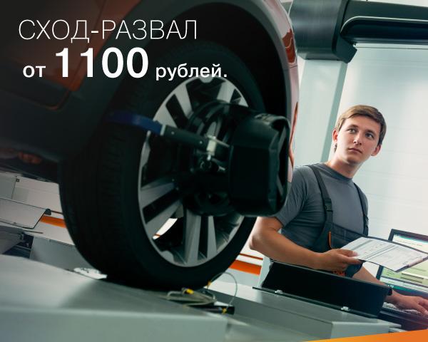 Сход-развал от 1100 рублей