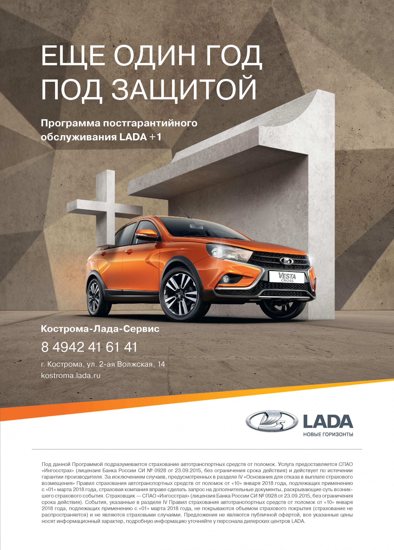 Программа постгарантийного обслуживания LADA +1