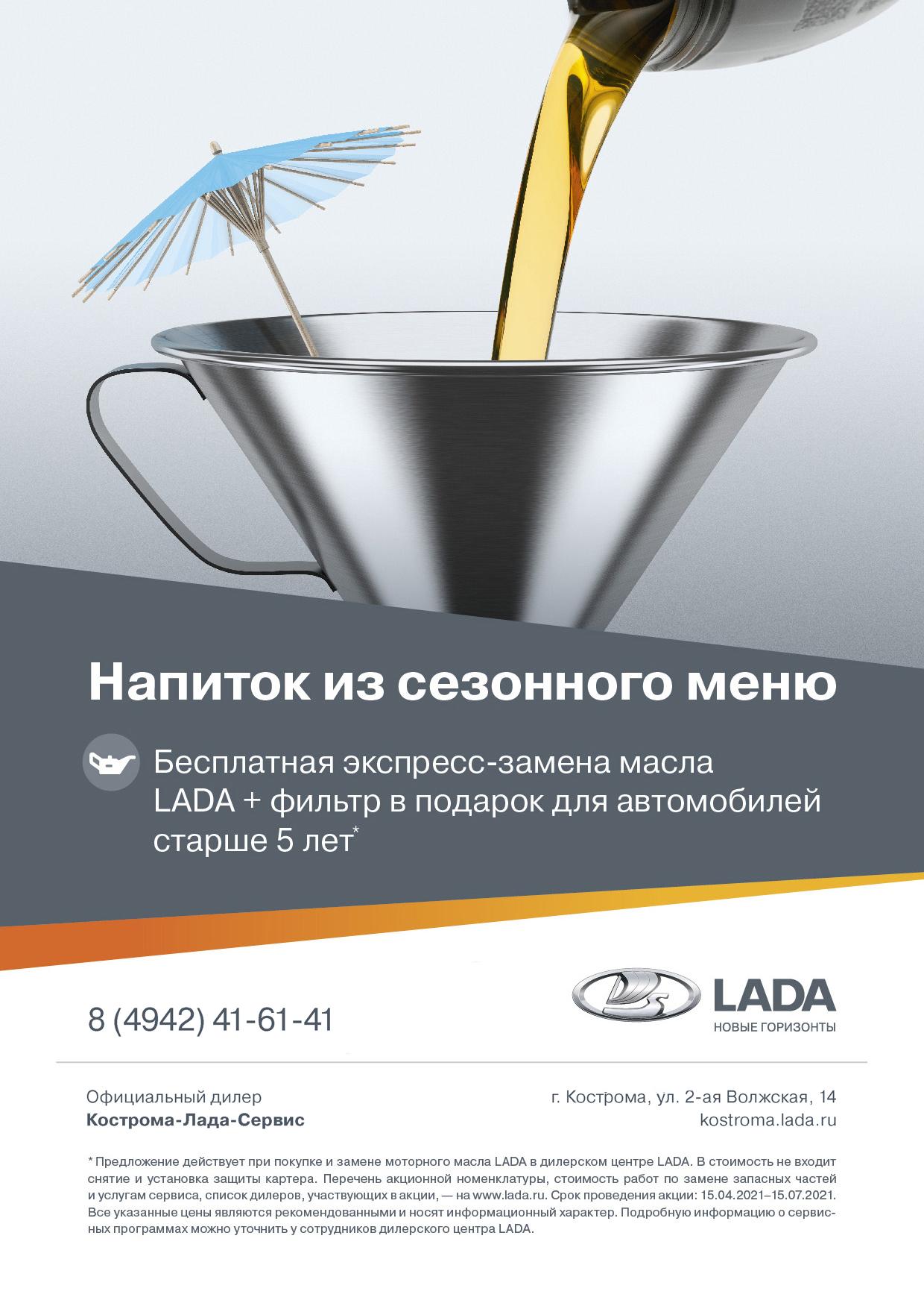 Бесплатная экспресс-замена масла LADA+фильтр в подарок для автомобилей старше 5 лет