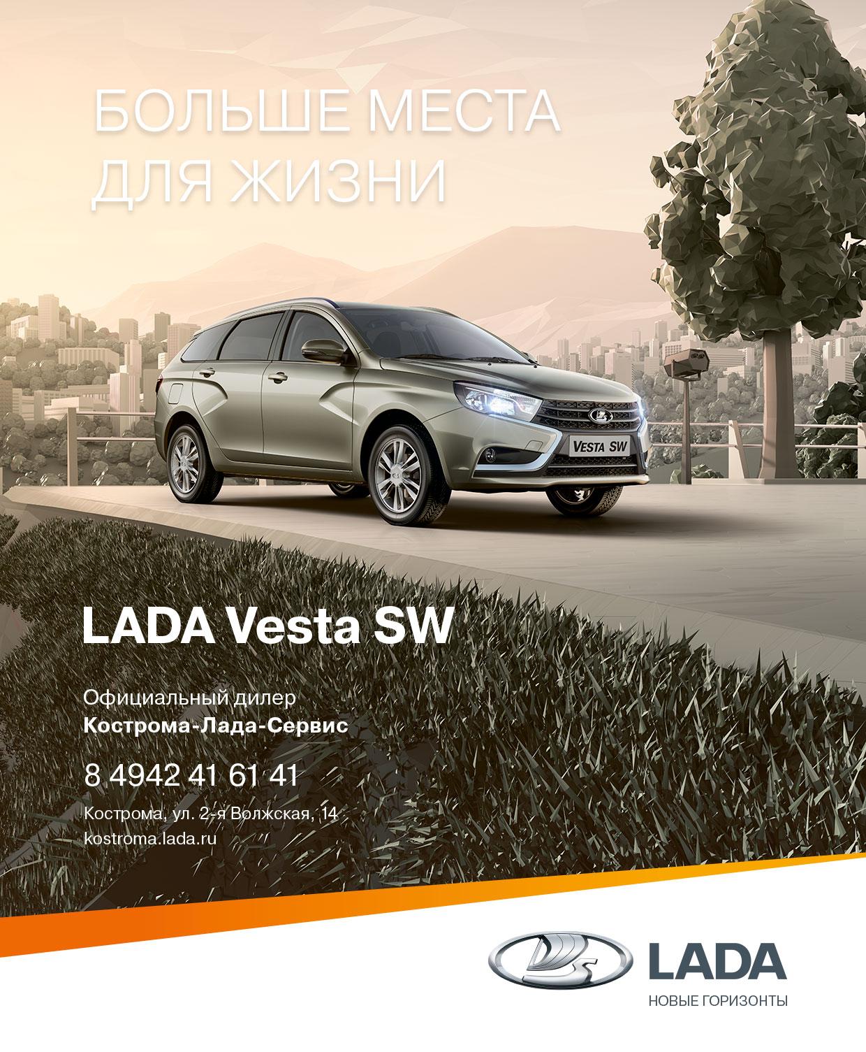 Специальные цены каждый день!LADA Vesta SW с выгодой до 50000руб. в июне