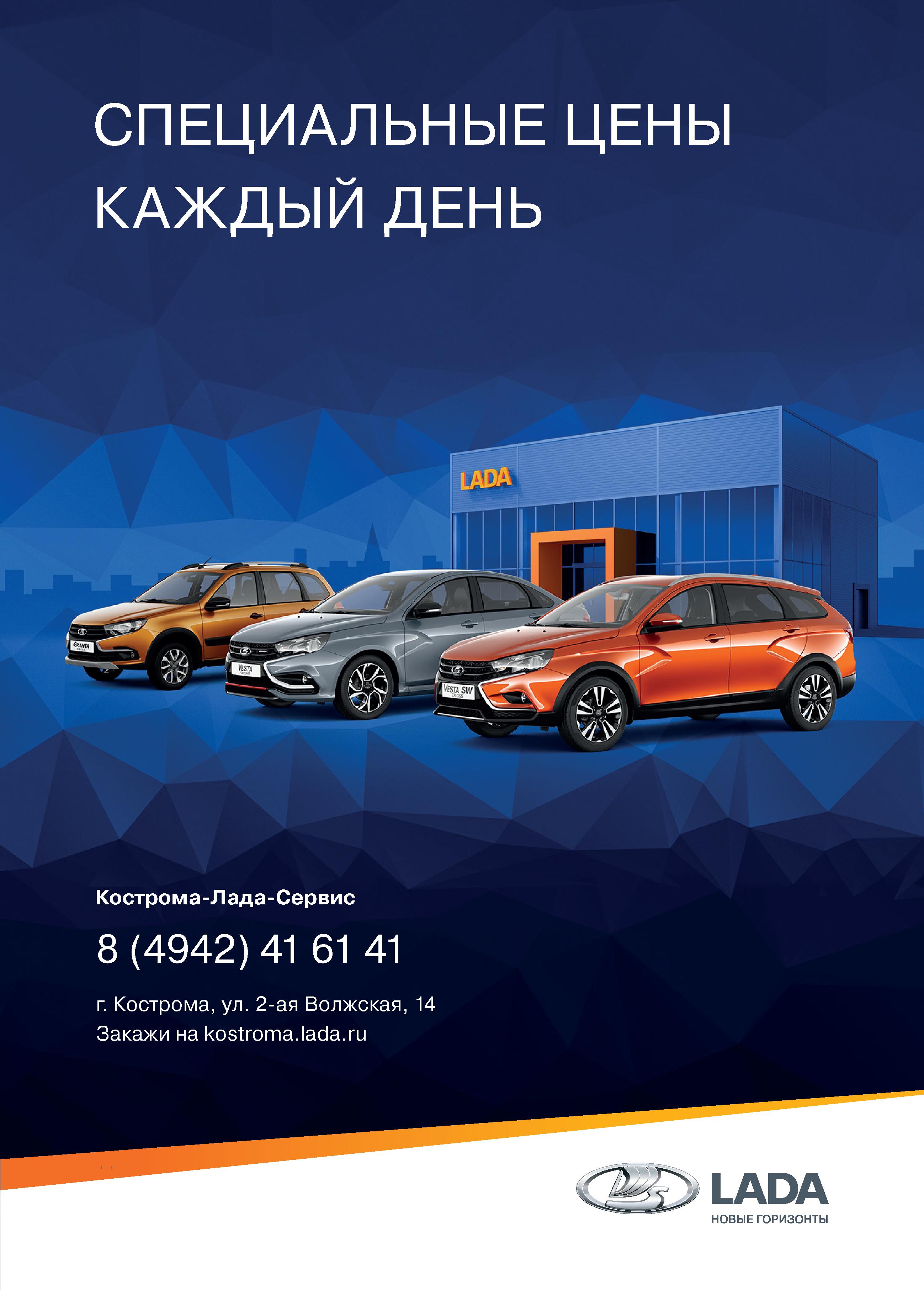 Автомобили LADA c дополнительной выгодой по специальной цене до 30.04.2021г.