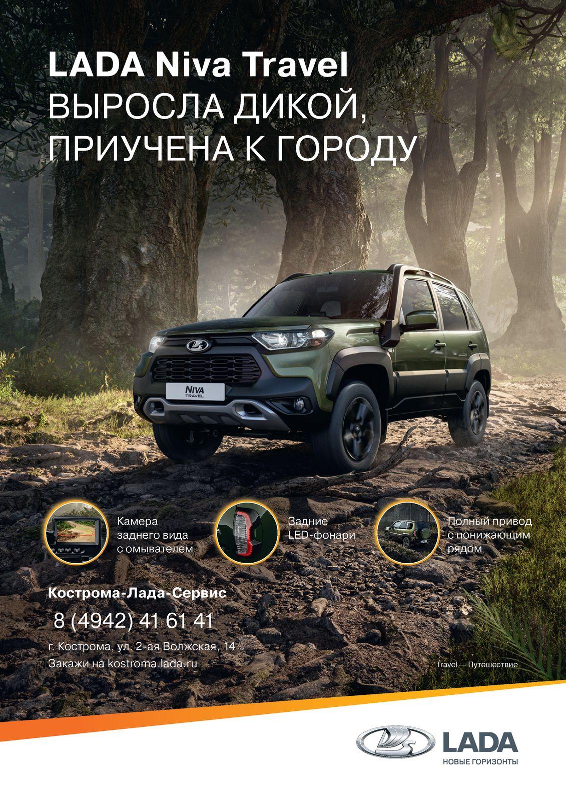 Новая LADA Niva Travel от 762900 руб. в апреле. Выросла дикой, приучена к городу