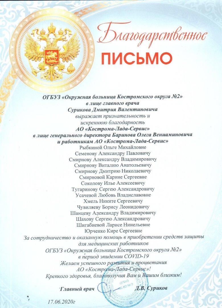 Коллектив «Кострома-Лада-Сервис»  получил благодарственные письма от главного врача  ОГБУЗ «Окружной больницы Костромского округа №2»