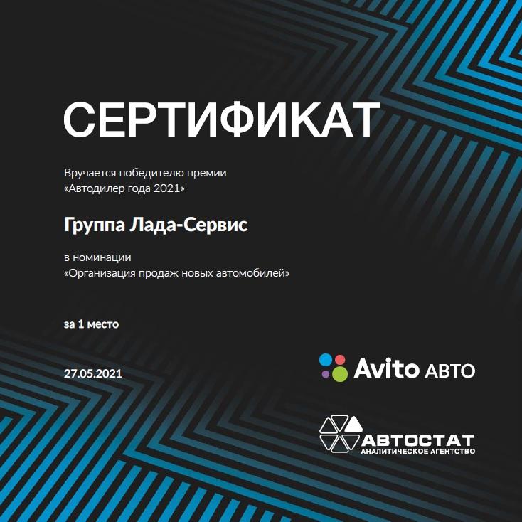 Группа компаний «Лада-Сервис» награждена в национальной премии «АВТОДИЛЕР ГОДА – 2021»