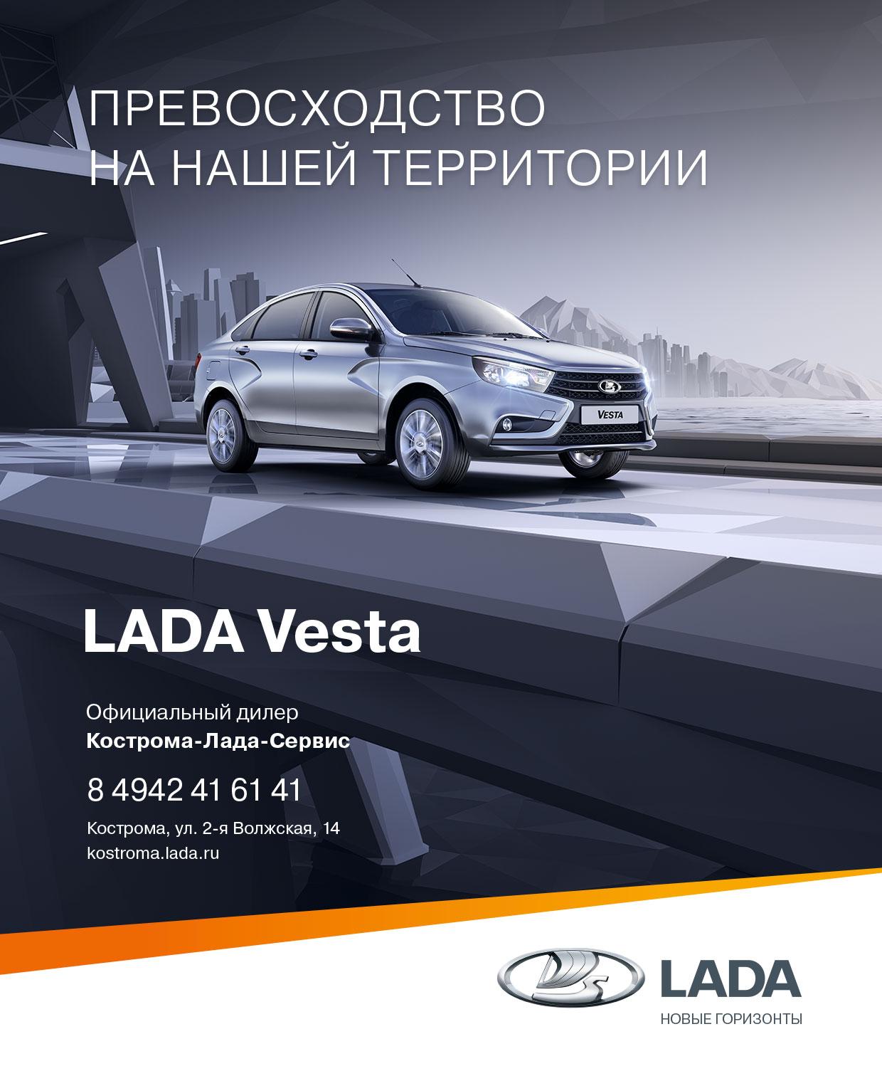 Только до 30.04!Специальные цены каждый день!LADA Vesta седан от 606510 руб. по госпрограмме для всех