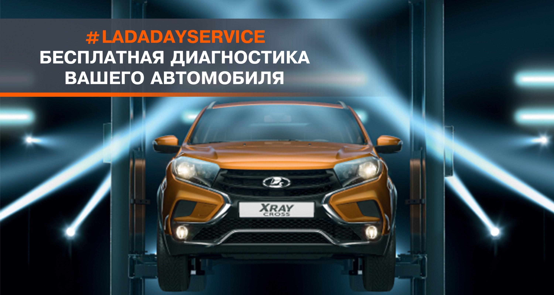 25 и 26 сентября LADA Day Service